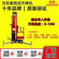 大堂高空作业套筒式液压电动升降机
