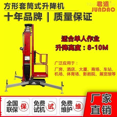 兰州液压升降机销售价格单人套筒式作业车