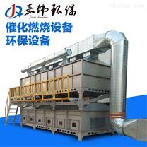 废气处理设备催化燃烧设备