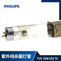 飞利浦紫外线TUV 55W WHO无影消毒灭菌灯管