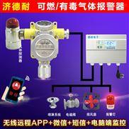 化工厂车间磷化氢气体报警器,毒性气体报警器