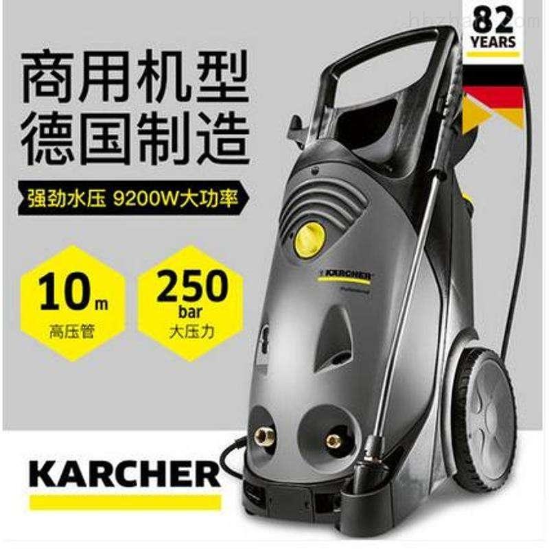 凯驰10/25高压清洗机
