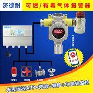 化工厂厂房酒精气体报警仪,可燃气体泄漏报警器