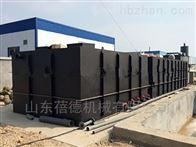 BDG橡胶生产废水处理设备