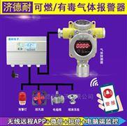 工业用磷化氢气体报警器,智能监测