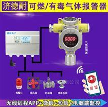 快餐店厨房天然气检测报警器,云监控