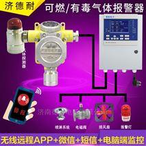 固定式甲烷浓度报警器,无线监测