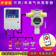 化工厂仓库二氧化硫泄漏报警器,智能监测