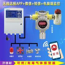 化工厂罐区天然气检测报警器,APP监测
