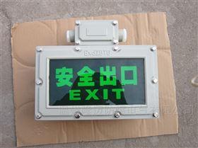 防爆标志灯BAYD81-bA1G4W