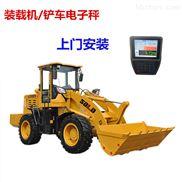 江西九江工业用装载机电子秤