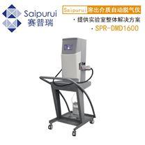 SPR-DMD1600真空脫氣儀工作係統