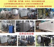 广东10kg烟气脱硫脱硝臭氧发生器生产厂家