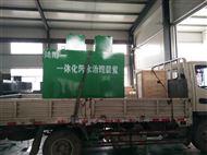 WSZ-55m3/h小型醫院一體化生活污水處理設備