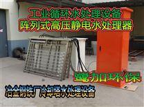 冷却塔水处理雷竞技官网app,循环水高压静电处理器