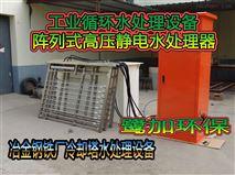 冷卻塔水處理設備,循環水高壓靜電處理器