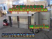 管道式高压静电水处理器  冷却塔循环水设备