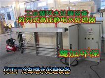 管道式高壓靜電水處理器  冷卻塔循環水設備