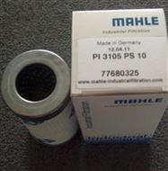 齐全厂家批发替代国标马勒滤芯 马勒液压油滤芯