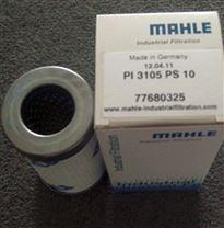 厂家批发替代国标马勒滤芯 马勒液压油滤芯