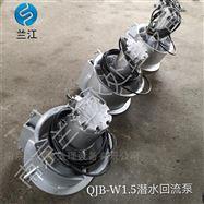 QJB-W硝化循环泵 潜水回流泵