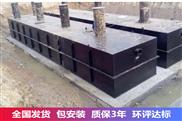 大型医院污水处理成套装置-沈阳