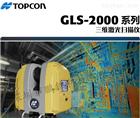 激光三维扫描仪GLS-2000边坡灾害变形监测