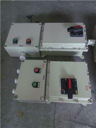BZC-200/3P塑壳防爆断路器厂家