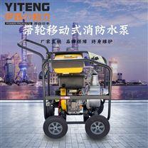 上海4寸柴油机移动式抽水机