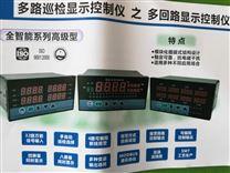 熱電偶溫度巡檢儀的作用