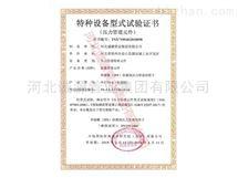 特种设备型式试验证书(压力管道元件)