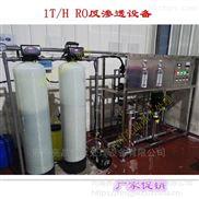 1吨单级反渗透水处理设备多少一套 安阳直销