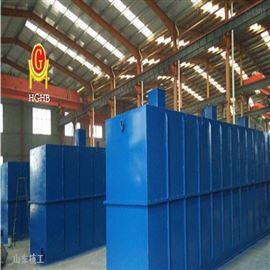 hgvb医院食品电镀厂地埋式污水处理设备山东核工