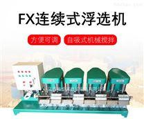实验室FX型机械搅拌式连续浮选机