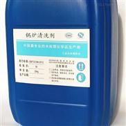 换热器清洗剂 板换不锈钢材质专用