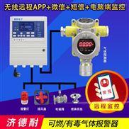 工業罐區磷化氫濃度報警器,可燃性氣體報警器