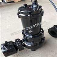 QSB1.5射流式潜水曝气机价格