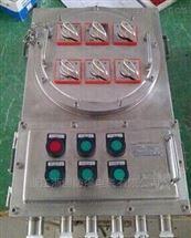 BXD-8/20K50防爆动力配电箱