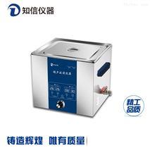 知信生产厂家实验室单频全自动超声波清洗机
