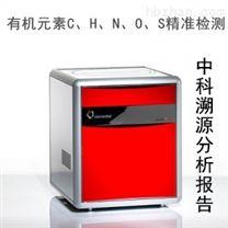 中科溯源檢測元素分析儀Vario EL Cube