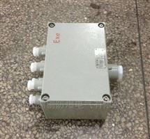 铝合金隔爆型防爆接线箱
