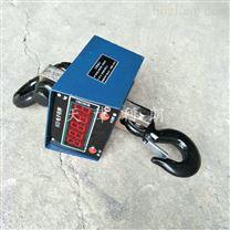 安徽安庆市10T耐高温直视电子吊秤