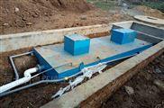 地埋式生活污水处理设备河北环保公司