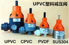 UPVC塑料减压阀