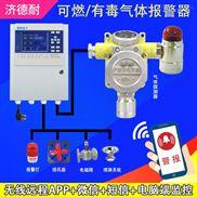 壁挂式二氯甲烷浓度报警器,燃气报警器