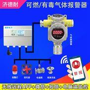 防爆型液化气检测报警器,煤气泄漏报警器