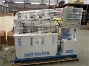 河南灵宝实验室废水处理设备设计方案