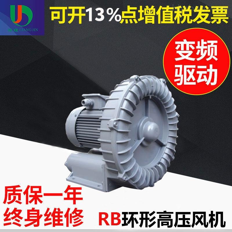 厂家直销RB-055环形高压风机