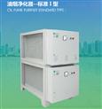 商用厨房油烟净化器(低空排放系列)