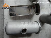 CS10不鏽鋼衛生級汽水分離器